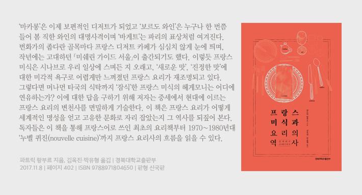 Histoire de la cuisine et de la gastronomie françaises en coréen, Patrick Rambourg (1)