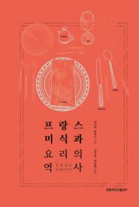 Histoire de la cuisine et de la gastronomie françaises, en coréen, Patrick Rambourg